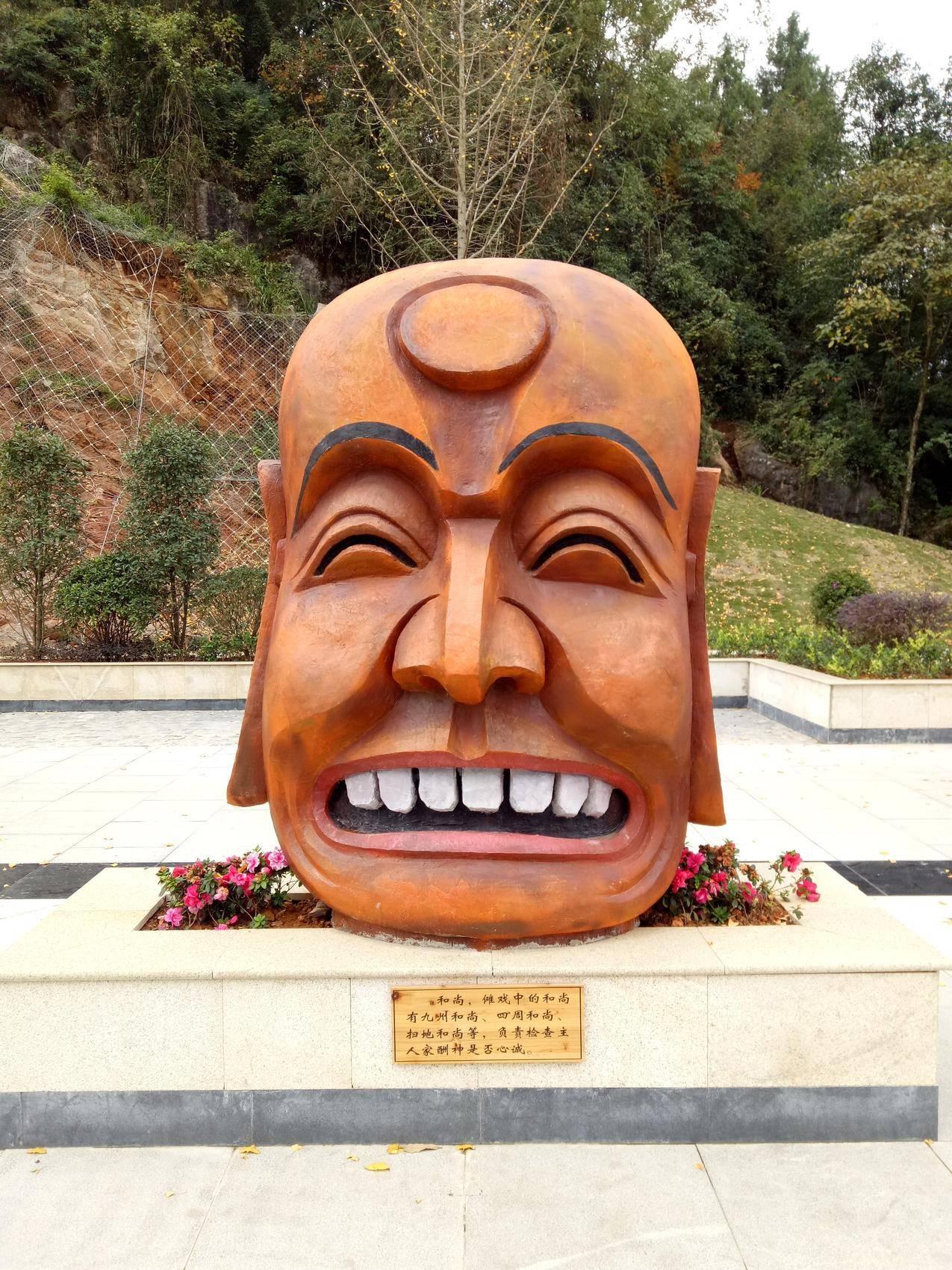 务川傩戏面具,和尚